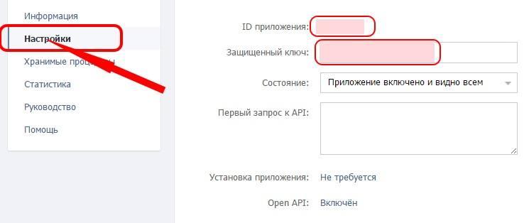 Установить комментарии вконтакте на сайт