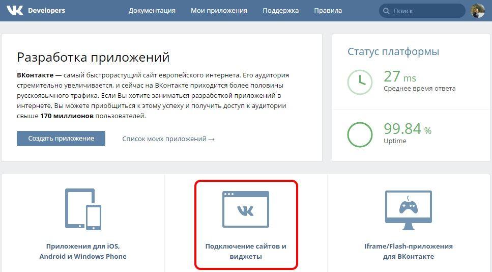 Как включить комментарии Вконтакте
