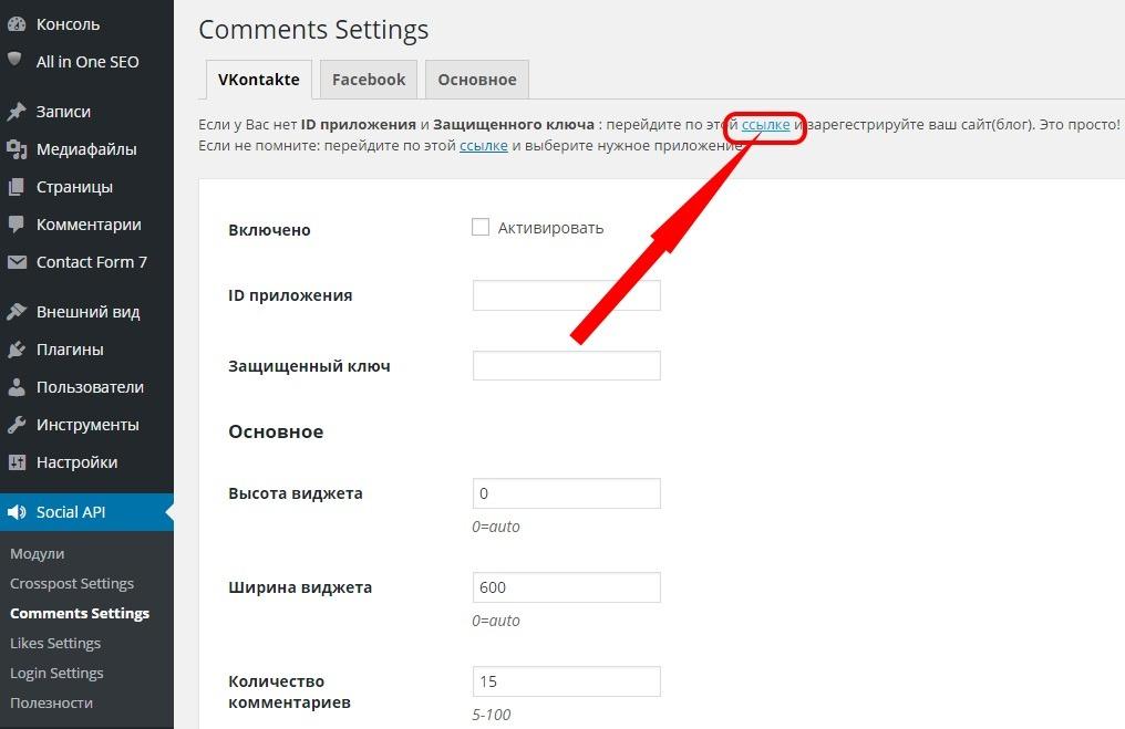 Добавить комментарии Вконтакте на сайт