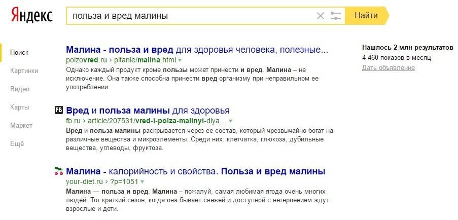 Особенности поисковых запросов