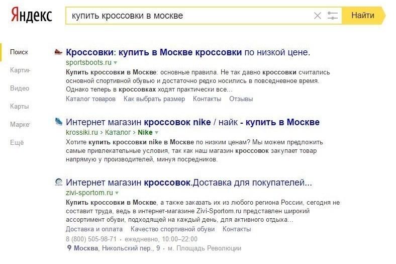 Виды поисковых запросов