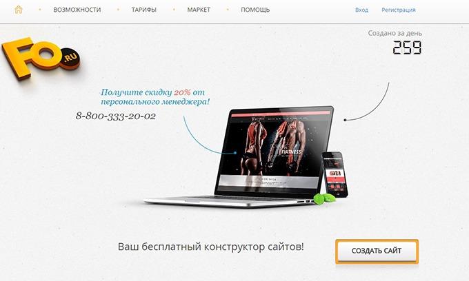 Популярные конструкторы сайтов
