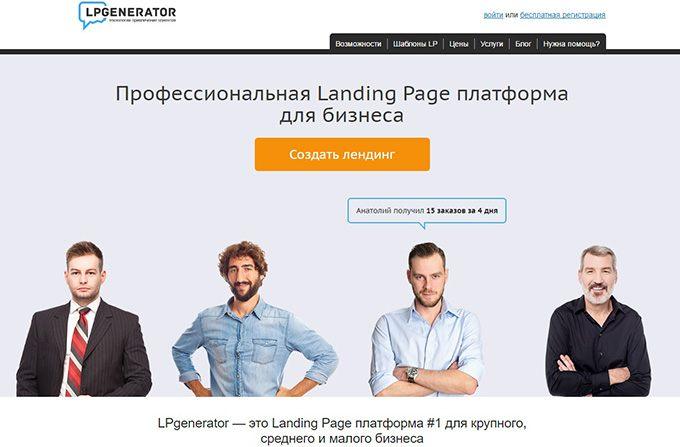 Бесплатный конструктор сайтов одностраничников