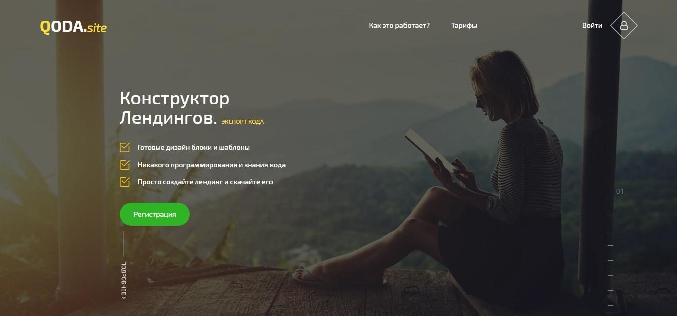 Конструктор сайтов Кода.сайт