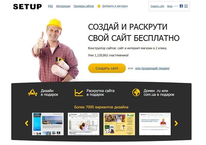 Красивый конструктор сайтов