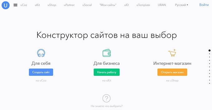 Рейтинг конструкторов сайтов