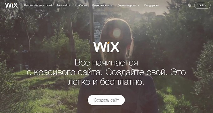 Удобный и красивый конструктор сайтов